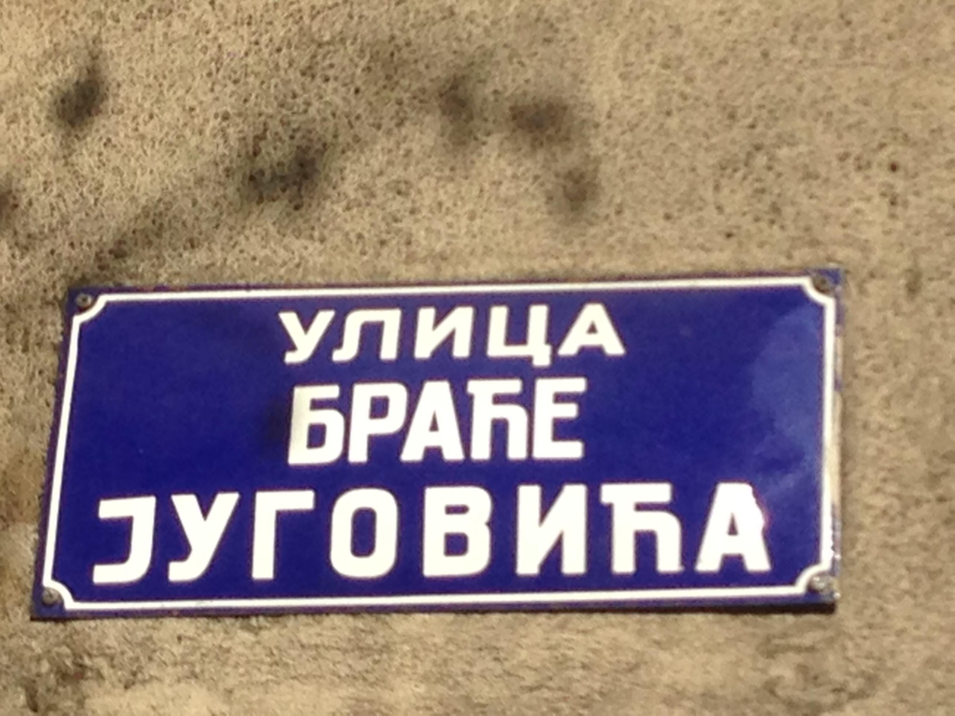 Placa en cirílico en las calles de Belgrado; capital de Serbia, anteriormente capital de Yugoslavia